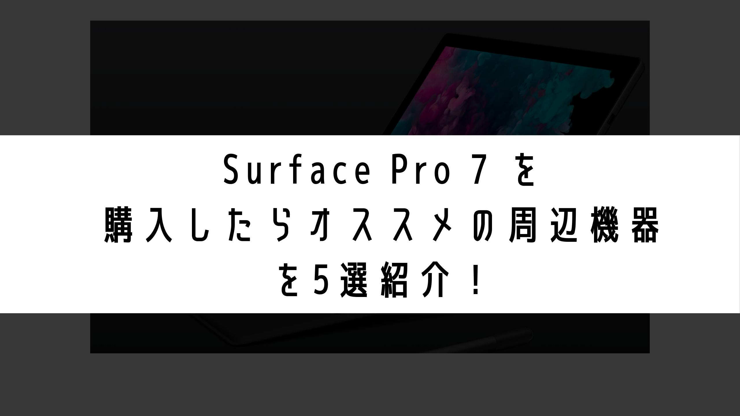 7 プロ マイクロソフト サーフェス