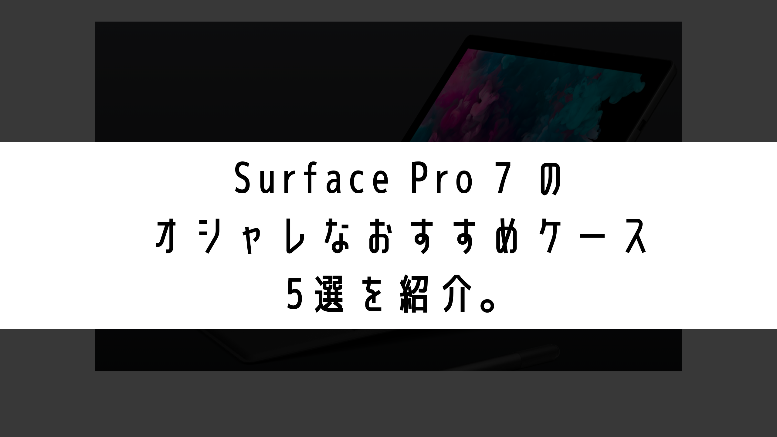 Surface pro ケース